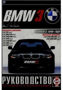 Руководство по ремонту и эксплуатации BMW 3 E46 выпуск с 1998 г.