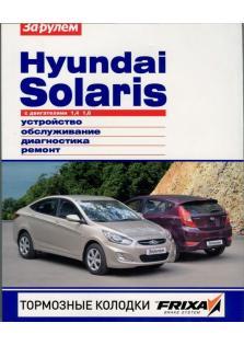 Hyundai Solaris устройство, обслуживание, диагностика, ремонт. Двигатели 1.4 и 1.6