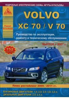 Руководство по эксплуатации ремонту и техническому обслуживанию Volvo XC 70/ V 70 с 2007 года (+ рестайлинг 2009 и 2011 года)