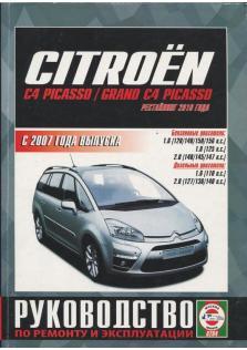 Citroen C4 Picasso/Grand C4 Picasso с 2007 г.в. + рестайлинг 2010 г. Руководство по ремонту и эксплуатации