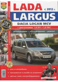 Largus с 2012 года