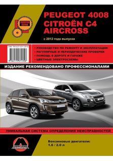 Руководство по ремонту,эксплуатации и техническому обслуживанию Peugeot 4008, Citroen C4 c 2012 года