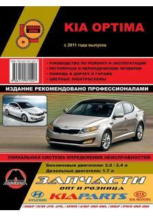 Руководство по ремонту,эксплуатации и техническому обслуживанию Kia Optima c 2011 года