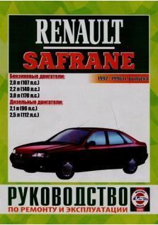 Руководство по ремонту и эксплуатации Renault Safrane ,бензин/дизель 1992-1996 г.в