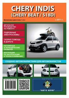 Руководство по ремонту,эксплуатации и техническому обслуживанию Chery Beat/ S18D c 2011 г.в.