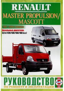 Руководство по ремонту и эксплуатации Renault Master PROPULSION / Mascott с 2004 по 2010 год