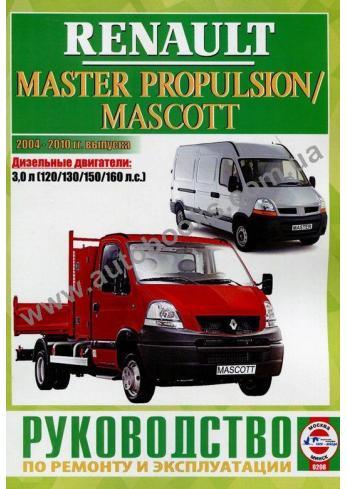 Master Propulsion с 2004 года по 2010