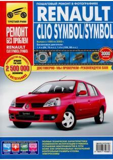 Руководство по ремонту и эксплуатации Renault Сlio Symbol/ Symbol ,бензин 1999-2008гг.в