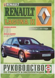 Руководство по ремонту и эксплуатации Renault Laguna II c 2001 года (Бензин/Дизель)