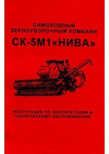 """Инструкция по эксплуатации и техническому обслуживанию СК-5М1 """"Нива"""""""