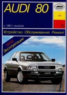 Руководство по ремонту и эксплуатации автомобилей Audi 80 c 1991 года