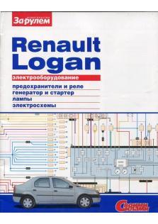Электрооборудование Renault Logan