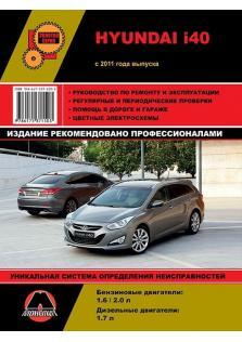 Руководство по ремонту,эксплуатации и техническому обслуживанию Hyundai i40 c 2011 г.в.