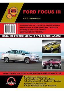 Руководство по ремонту и эксплуатации Ford Focus III с 2010 года