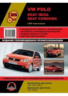 Ibiza-Cordoba-Polo с 2001 года
