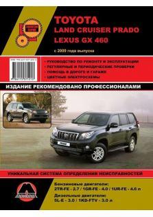 Руководство по ремонту и эксплуатации Toyota Land Cruiser Prado 150, Lexus GX460 с 2009 года