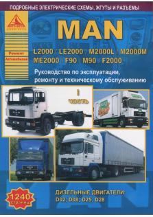 Руководство по ремонту, эксплуатации и техническому обслуживанию MAN L2000/LE2000/M2000L/M2000M/ME2000/F90/M90/F2000