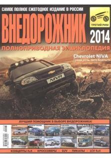 Внедорожник полноприводная энциклопедия 2014 года