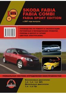 Руководство по ремонту и эксплуатации Skoda Fabia / Fabia Combi c 2007 г.в.