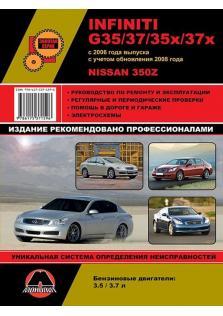 Руководство по ремонту и эксплуатации Infiniti G35 / G37 / G35x / G37x c 2006 года (+ обновление 2008 года) / Nissan 350Z