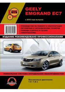Руководство по ремонту и эксплуатации Geely Emgrand EC7 c 2010 г.в.