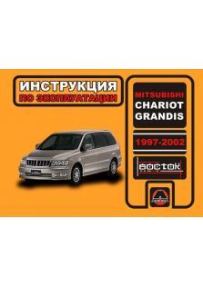 Chariot с 1997 года по 2002