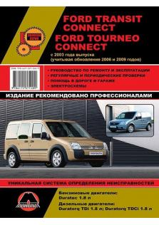 Руководство по ремонту и эксплуатации Ford Tourneo / Ford Transit Connect c 2003 г. (+обновления 2006 и 2009 гг.)