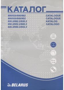 Каталог сборочных единиц и деталей тракторов Беларус 800 - 952.3