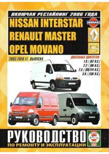 Руководство по ремонту и эксплуатации Nissan Interstar, Renault Master, Opel Movanо с 2003 по 2010 год