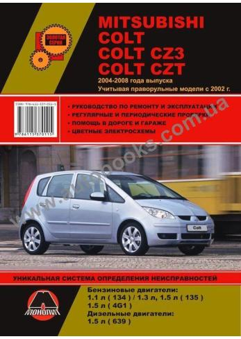 Colt с 2002 года по 2008