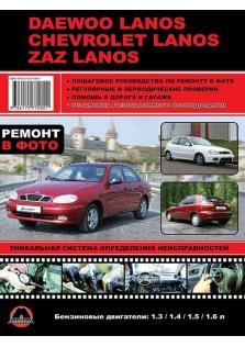 Руководство по ремонту и эксплуатации в фотографиях Daewoo, ZAZ Lanos, Chevrolet Lanos.