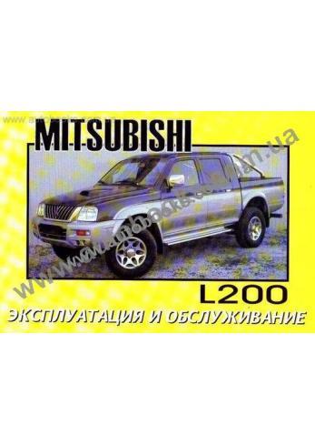 L200 с 2003 года