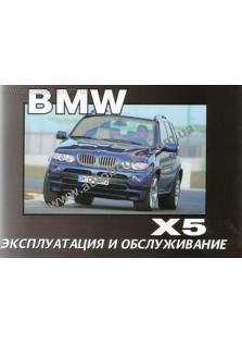 X5 с 2001 года