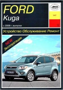 Kuga с 2008 года