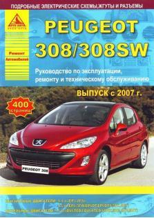 308 с 2007 года