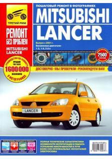 Lancer с 2001 года по 2006