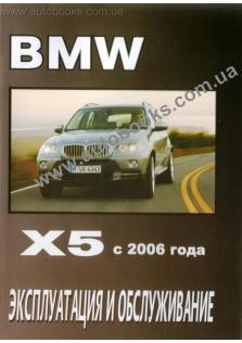 X5 с 2006 года