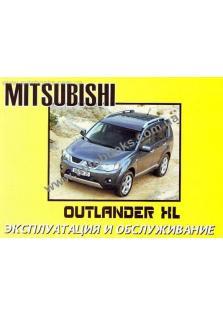 Outlander с 2005 года