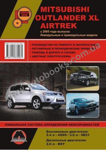 Outlander-Airtrek с 2005 года