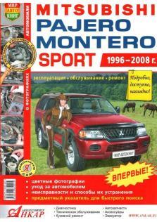 Pajero-Montero с 1996 года