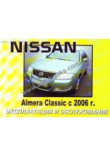 Almera с 2006 года