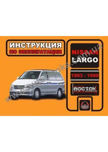 Largo с 1993 года по 2000