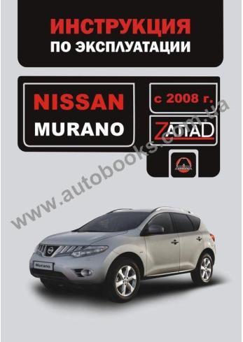 Murano с 2008 года
