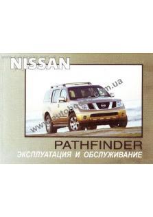 Pathfinder с 2004 года