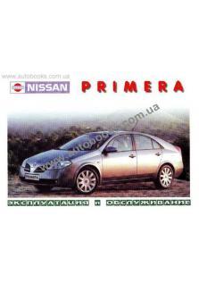 Primera с 2002 года