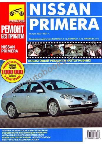 Primera с 2002 года по 2007