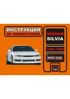 Silvia с 1993 года