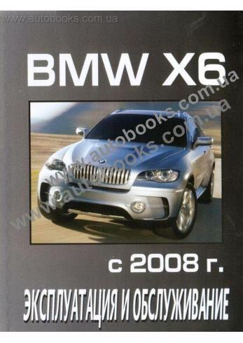 X6 с 2008 года
