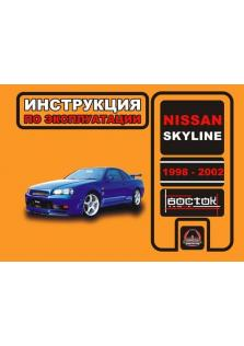 Skyline с 1998 года по 2002
