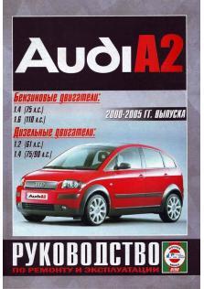 A2 с 2000 года по 2005
